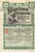 Russian General Oil Corporation. Акция в 5 ф.стерлинг, 1913 год.