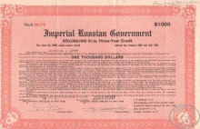 Imperial Russian Government. Three-Year Credit(The National City Bank of New York),1000$, 1947 год