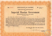 Imperial Russian Government. Three-Year Credit(The National City Bank of New York),1000$, 1924 год